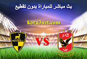 تفاصيل مباراة الاهلى ووادى دجلة اليوم 4-8-2021 الدورى المصرى