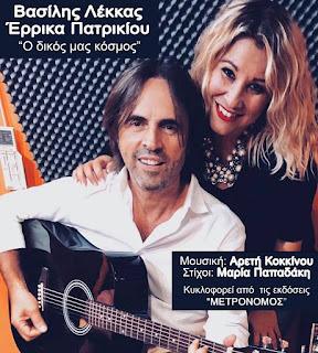 """Βασίλης Λέκκας - Έρρικα Πατρικίου – Νέο Single """"Ο δικός μας κόσμος"""" (VIDEO)"""