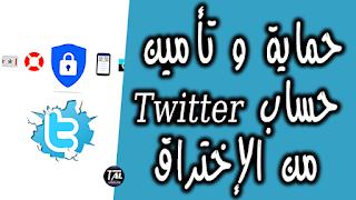 حماية و تأمين حسابك على تويتر من الاختراق