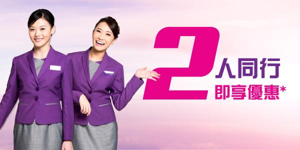 HKExpress【二人同行】香港單程飛 台中$164、 東南亞$178、韓國/日本$258起,今晚12時(即7月12日零晨)開賣!