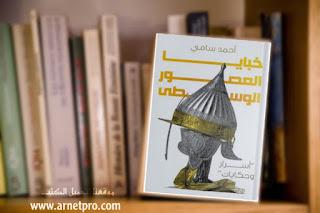 تحميل كتاب خبايا العصور الوسطى pdf