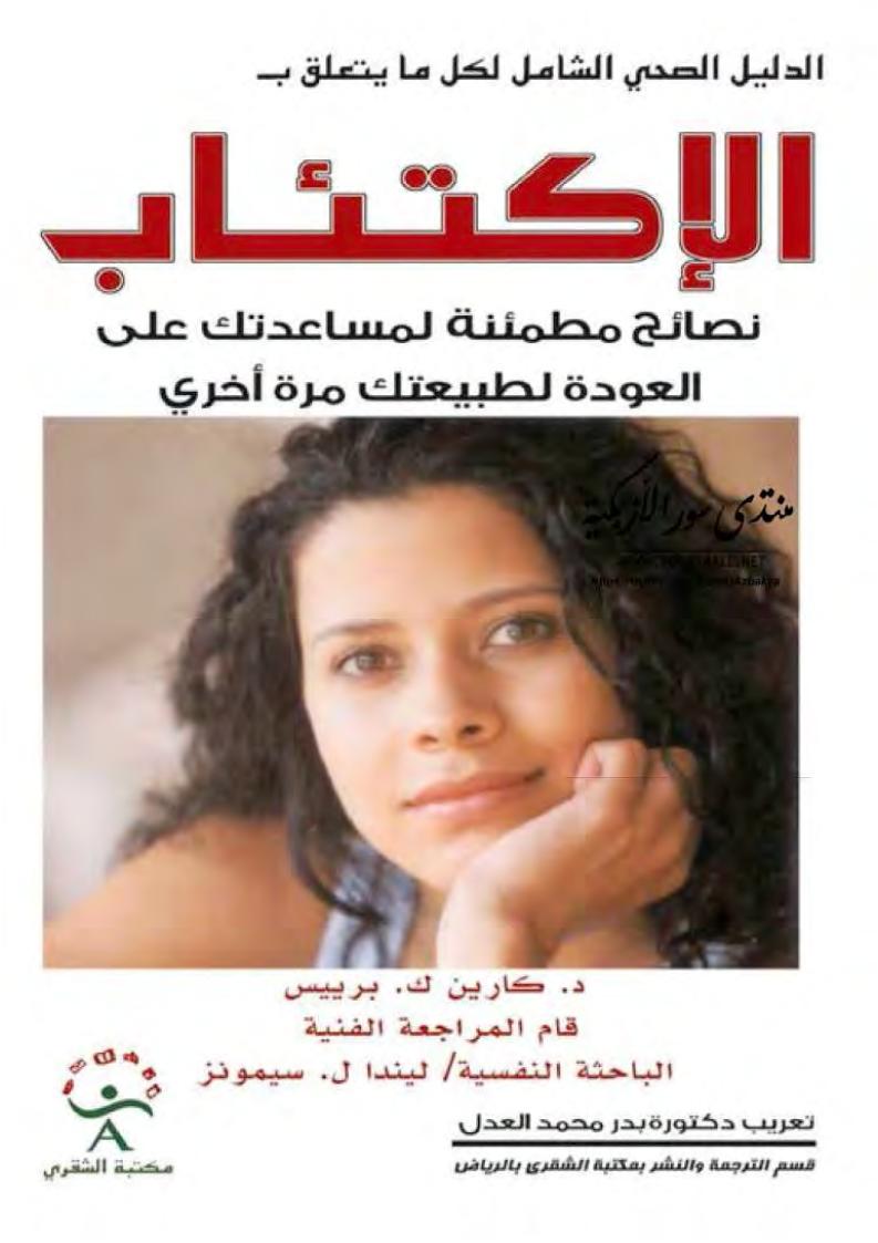 كتاب الاضطرابات النفسية