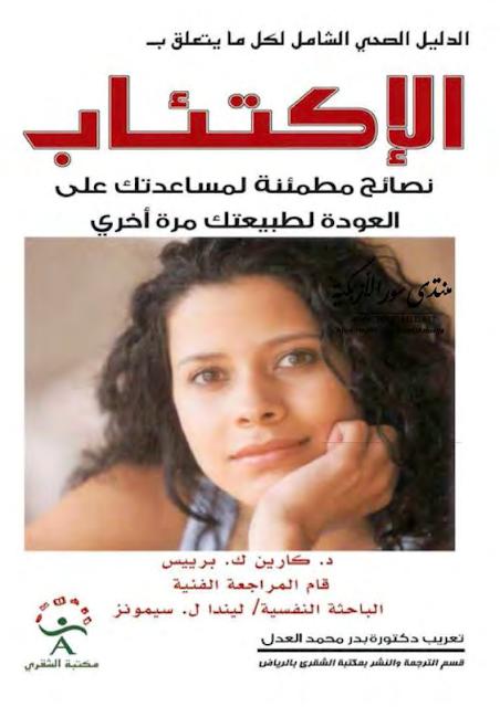 تحميل كتاب الإكتئاب pdf