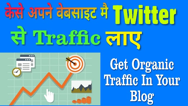 How To Genrate Organic Website Traffic From Social Media🔥 ( Twitter ) In 2020 In Hindi🔥