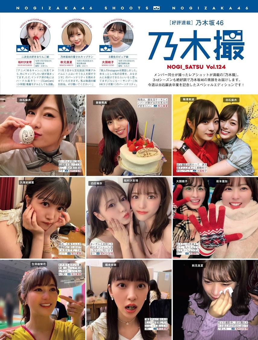 [FRIDAY] 2020.10.30-11.06 Mai Shiraishi, Runa Toyoda, Sei Shiraishi, Haruka Dan & others