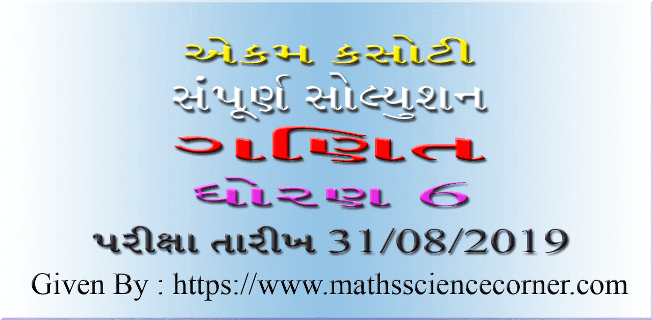 Ekam Kasoti Solution Std 6