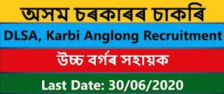 Sarkari Naukri Assam: District Legal Services Authority Karbi Anglong Recruitment 2020 Apply For U.D Assistant posts