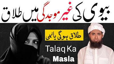 Biwi Ki Ghair Mujodgi Main Talaq Ho Jati Hai ! Talaq Kaise Hota Hai ! talaq dene ka kanuni tarika ! بیوی کی غیر نوجوگی میں طلاق