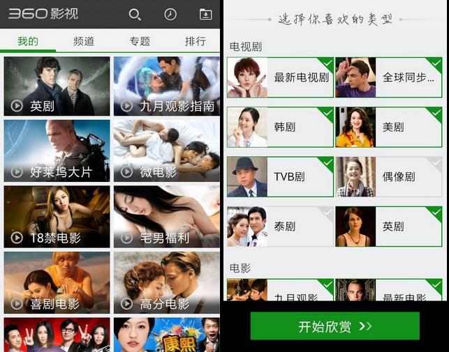 360影視大全 APK 下載,手機免費看電影、電視劇(連續劇)、綜藝節目
