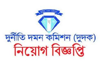 দুর্নীতি দমন কমিশন নিয়োগ বিজ্ঞপ্তি।Anti-Corruption Commission (ACC) Circular