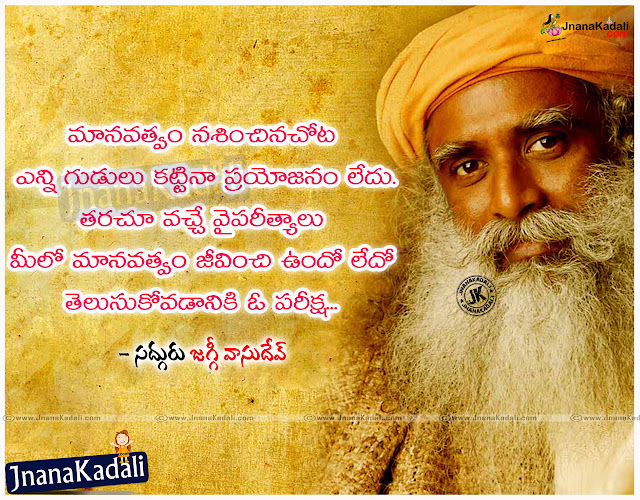 10 Motivating Quotes of Wisdom from Sadhguru to Bring You Peace,Sadhguru Quotes,20 Sadhguru Quotes to Help You Discover Your Inner Power,Sadhguru Quotes About Life Love Yoga and Meditation,10 Motivating Quotes of Wisdom from Sadhguru to Bring You Peace,239 Best Sadhguru Quotes images,40 Inspirational Sadhguru Quotes On Success,sadhguru quotes on happiness,sadhguru quotes on relationship,sadhguru quotes on success,life is beautiful quotes by sadguru,sadhguru quotes today,sadhguru quotes in kannada,sadhguru quotes on shiva,telugu quotes, family quotes in telugu, relationship messages in telugu, all time best good morning messages in telugu,famous good morning speeches in telugu, 2019 trending good morning quotes in telugu, best motivational good morning quotes, #teluguquotes #Goodmorningquotes #InspirationalQuotes Telugu alltime best quotes, 132 Inspirational Good Morning Quotes with Beautiful Images,Inspirational Good Morning Quotes & Sayings With Images,Good Morning Motivation Quotes To Help Kick Start Every Morning,Fresh Inspirational Good Morning Quotes for the Day,Inspirational Good Morning Quotes Pictures, Photos, Images,beautiful good morning quotes,good morning sayings