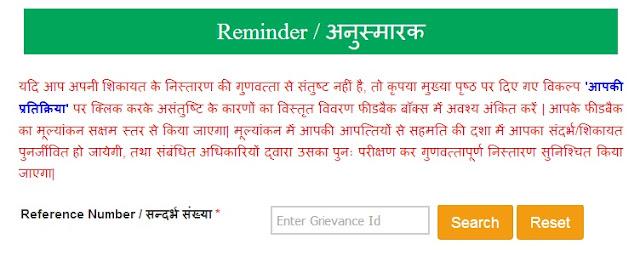 UP jansunwai Complaint Register Shikayat Vibhag Online Portal
