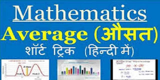 Average Chapter in Maths in Hindi