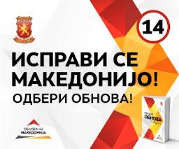 Обнова на Македонија - Изборна програма на ВМРО-ДПМНЕ - 2020