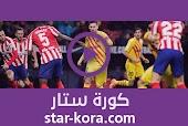 نتيجة مباراة اتلتيكو مدريد وبرشلونة بث مباشر اون لاين الدوري الاسباني يلا شوت