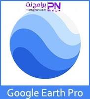 تنزيل برنامج جوجل ايرث مجانا