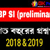 WBP Sub-Inspector Preliminary 2018 and 2020 Previous year Question Paper PDF Download