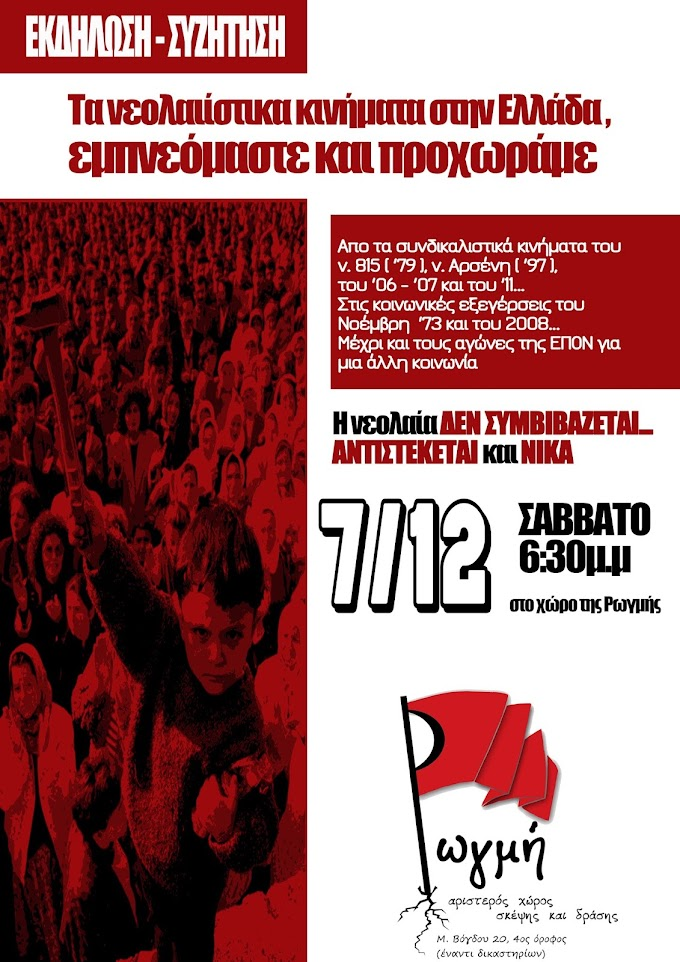 Εκδήλωση- Συζήτηση ''Τα νεολαιίστικα κινήματα στην Ελλάδα, εμπνεόμαστε και προχωράμε''