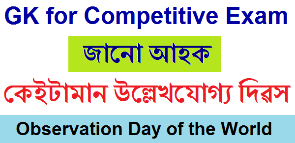 GK for Competitive Exam: Some Important Observation Day of the World