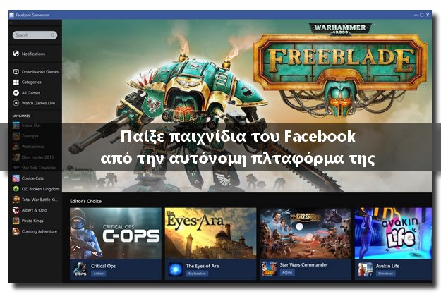 Facebook Gameroom - Αυτόνομη εφαρμογή του Facebook για να παίζετε τα παιχνίδια από την επιφάνεια εργασίας σας