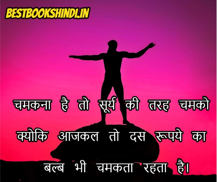 good thoughts in hindi images