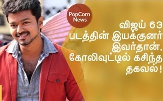 Vijay 63 director name revealed by reliable industry source   Vijay 63