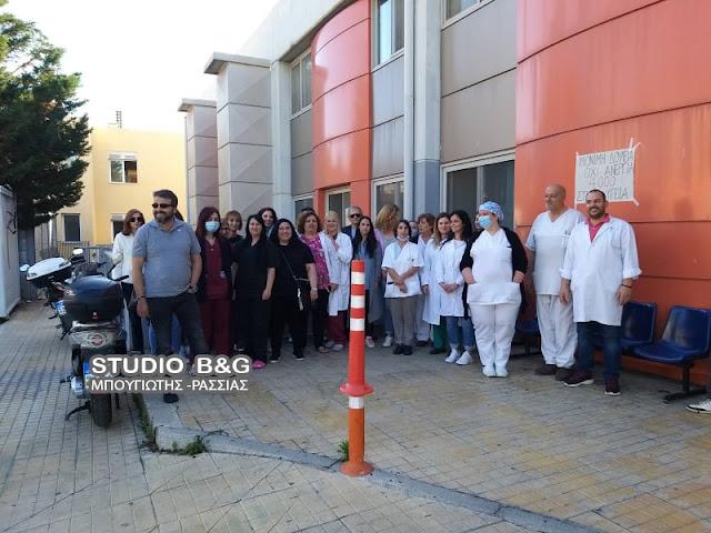 Συμβολική διαμαρτυρία των εργαζομένων στο Νοσοκομείο του Άργους