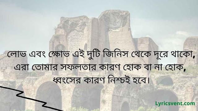 life bangla status