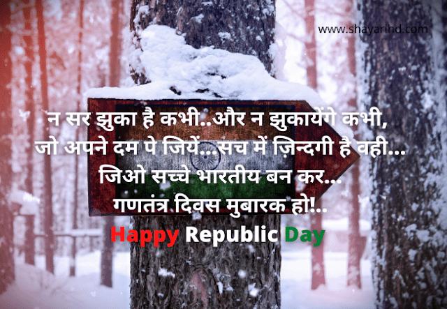 Happy Republic Day 2021 Shayari