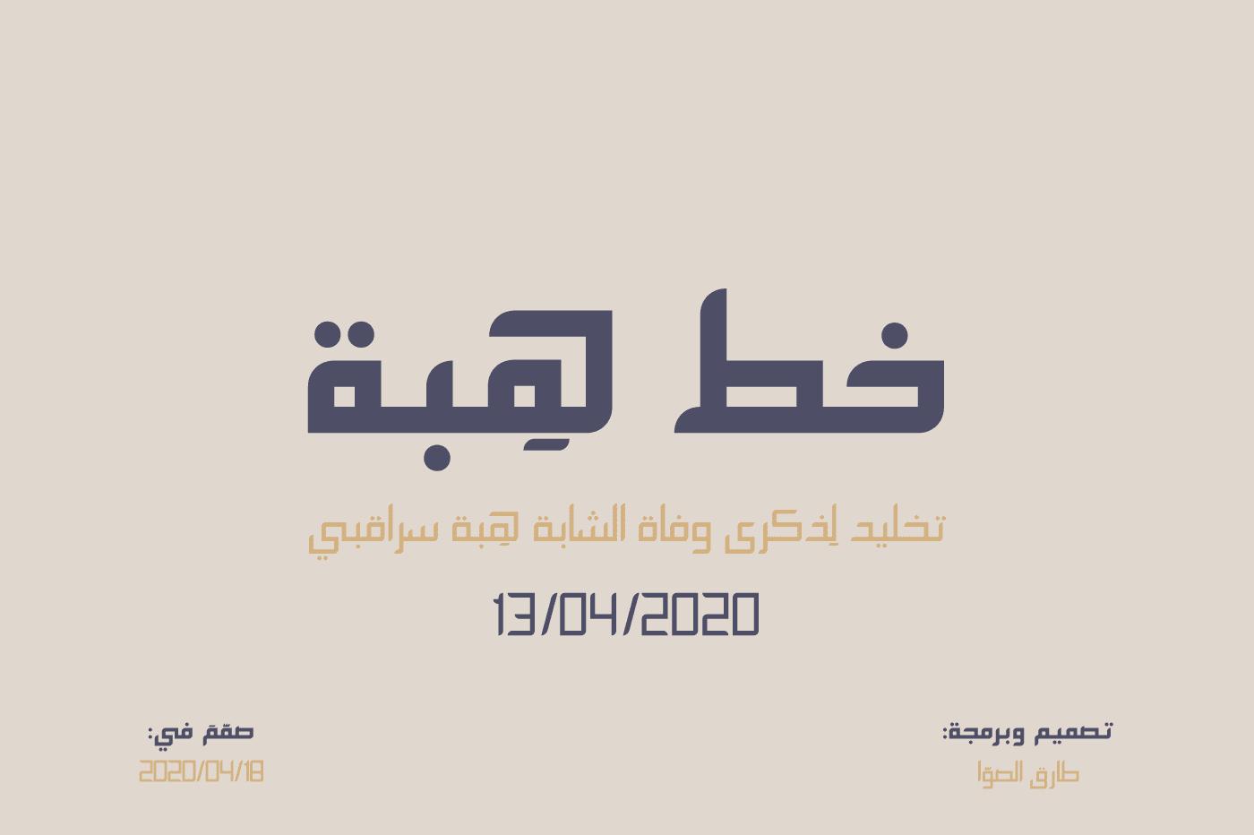 تحميل خط هبه الجديد - Download Hiba Font