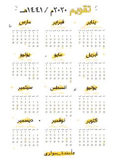تقويم السنة الميلادية 2020 والسنة الهجرية1441
