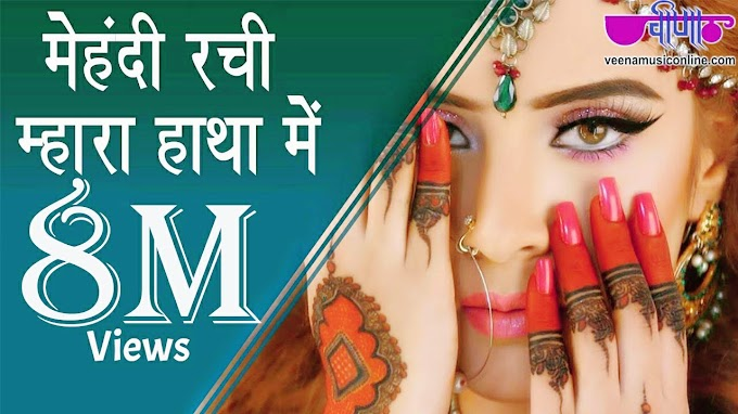 Mehandi rachi mhara hata me song lyrics । Seema Mishra