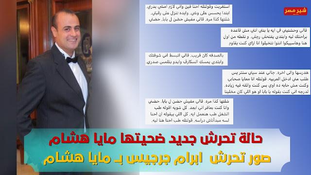 """حالة تحرش جديده ضحيتها """"مايا هشام"""""""