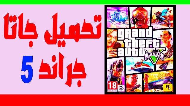تحميل لعبة GTA 5 النسخة الاصلية من الموقع الرسمي مجانا