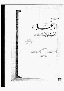 كتاب البخلاء لـ الخطيب البغدادي