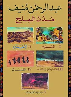 كتاب رواية مدن الملح عبد الرحمن منيف الأدب العالمي السعودية تحميل كتب روايات