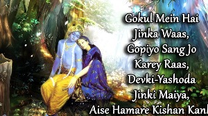 Radhe Krishna Images With Quotes