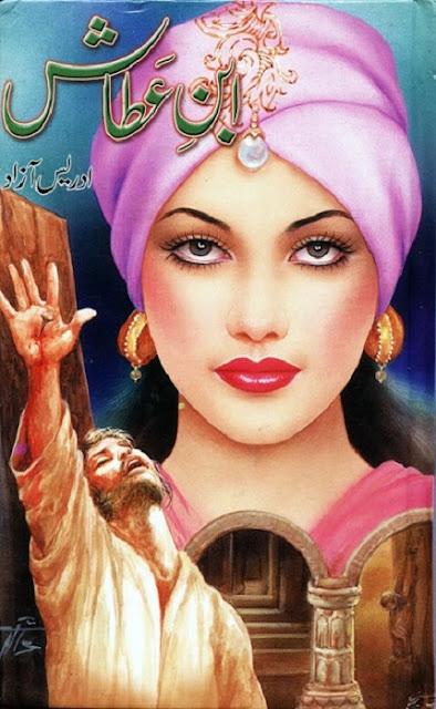 ibn-e-attash-novel-pdf-download