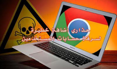 اضافة خطيرة لسرقة حسابات المستخدمين في جوجل كروم