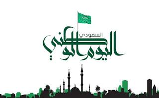 عروض وتخفيضات كبرى بمناسبة اليوم الوطني السعودي 1442