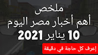 يوتيوب - اخبار مصر اليوم مباشر الاحد 10 يناير 2021