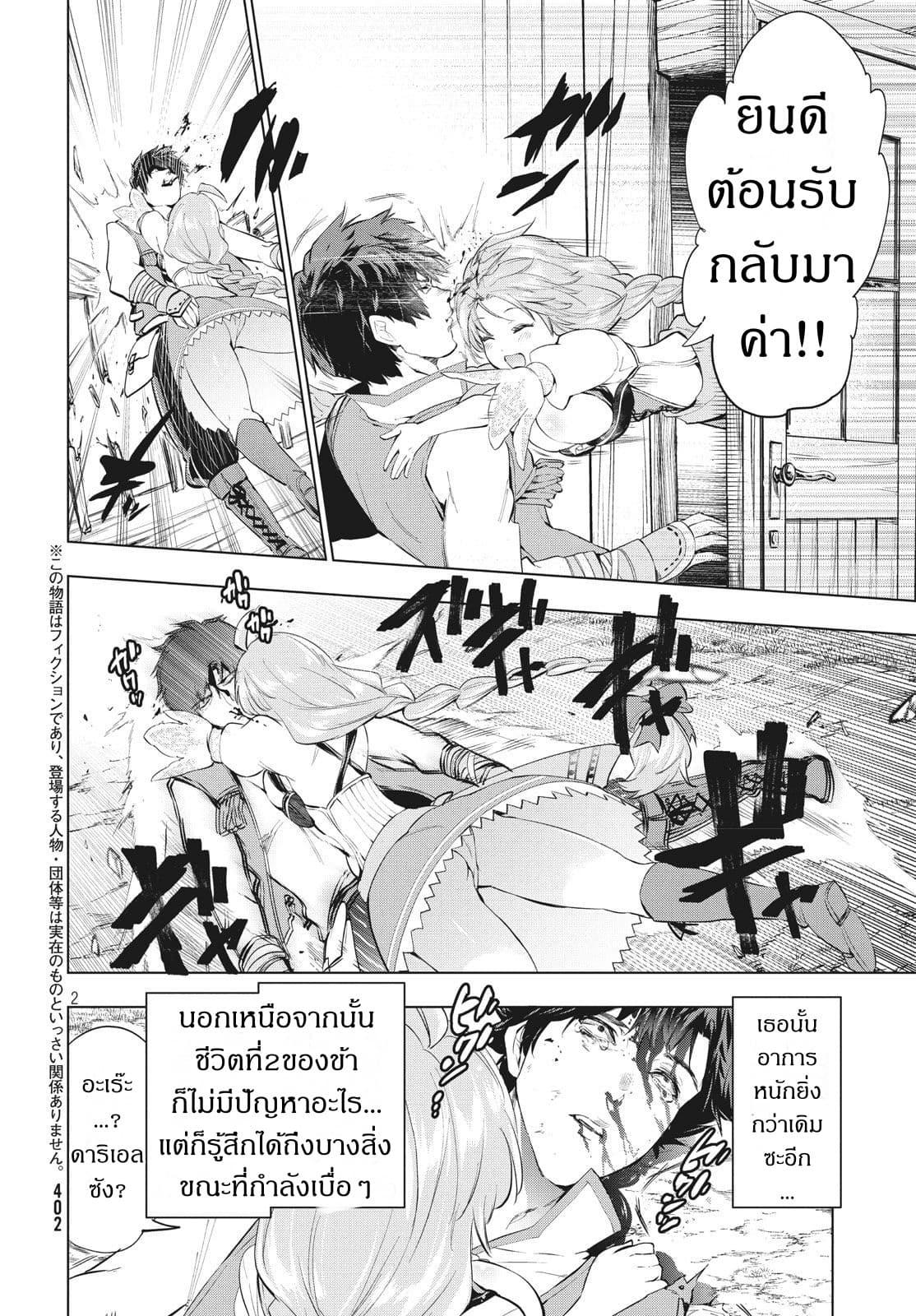 อ่านการ์ตูน Kaiko sareta Ankoku Heishi (30-dai) no Slow na Second ตอนที่ 5.1 หน้าที่ 2