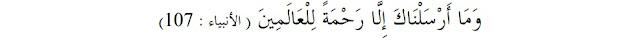 QS Al Anbiya : 107