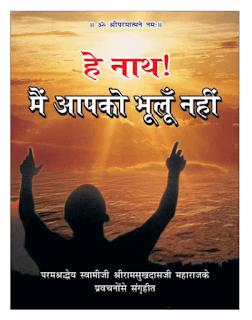 Hey-Nath-Main-Aapko-Bhulu-Nahi-By-Rajendra-Kumar-Dhawan-PDF-Book-In-Hindi