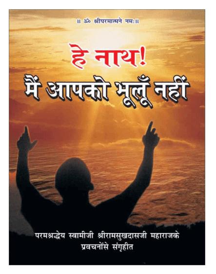हे नाथ मैं आपको भूलूँ नहीं : राजेंद्र कुमार धवन द्वारा मुफ्त पीडीऍफ़ पुस्तक | Hey Nath Main Aapko Bhulu Nahi By Rajendra Kumar Dhawan PDF Book In Hindi