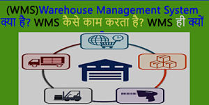 Warehouse Management System-Hindi | What is WMS?  | Why WMS?  | WMS in Hindi
