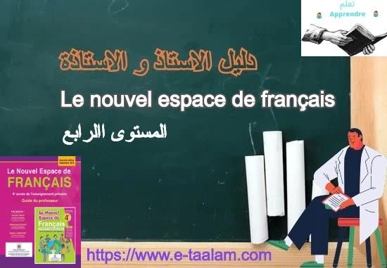 دليل الأستاذ والأستاذة : Le nouvel espace de français للسنة الرابعة من التعليم الابتدائي 2019