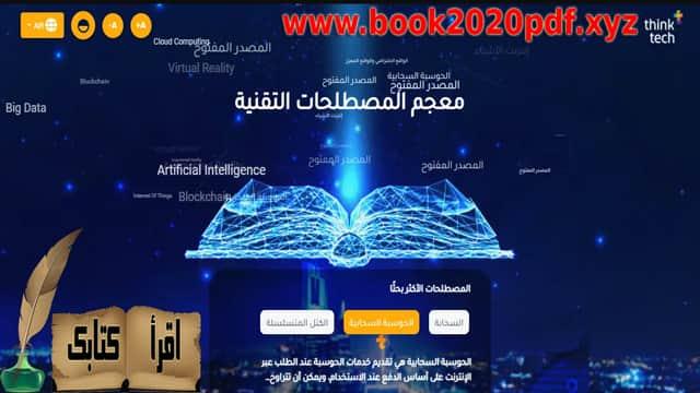 مصطلحات تقنية عربية  قاموس المصطلحات التقنية فرنسي عربي  القاموس التقني  قواميس تقنية  ARABTERM قاموس  مصطلحات تقنية المعلومات  ماذا تعني أشهر المصطلحات التقنية  تعريب المصطلحات التقنية