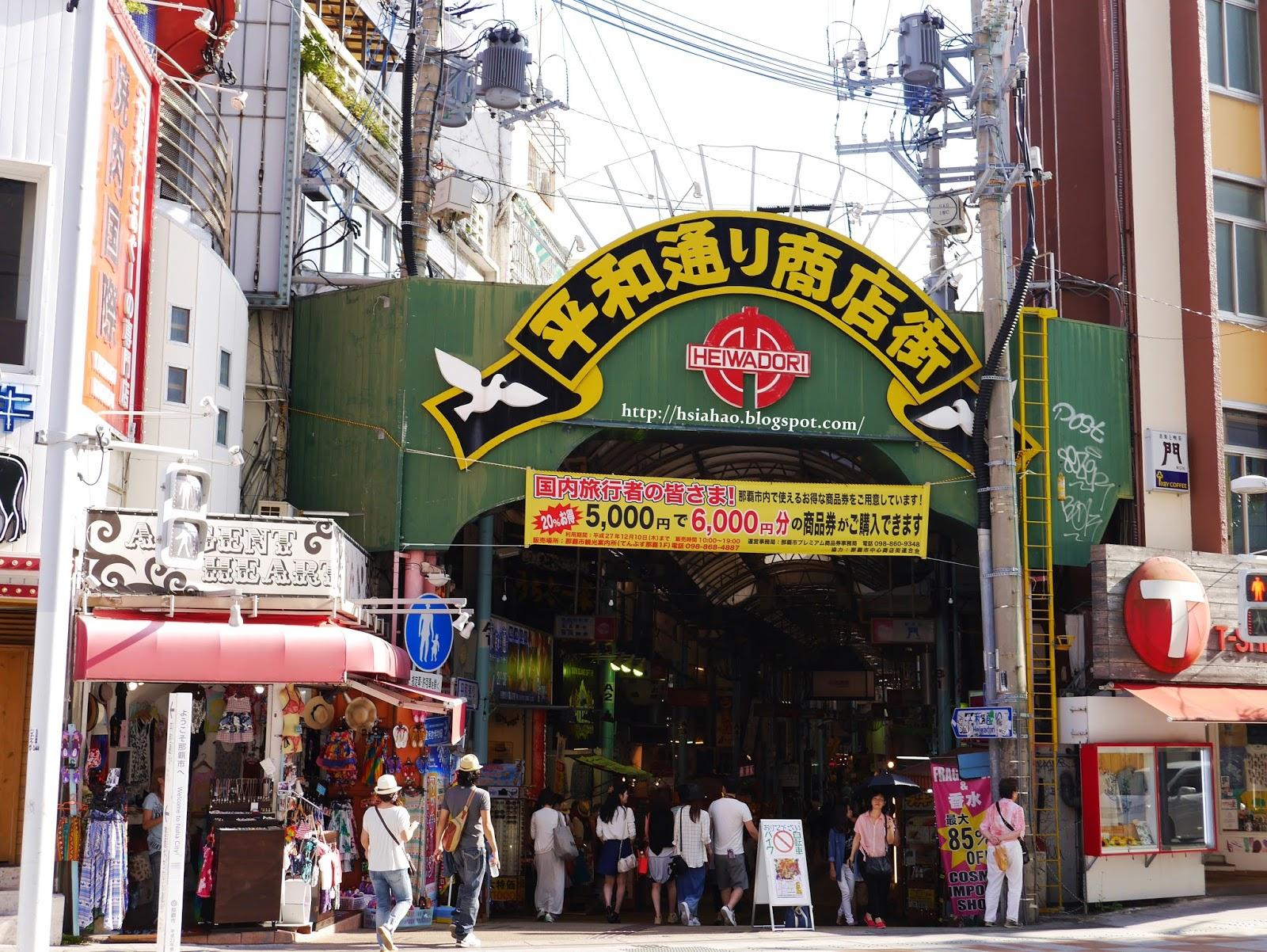 沖繩-國際通-平和通-牧志公設市場-浮島通-逛街-購物-逛街-景點-自由行-Okinawa-kokusaidori