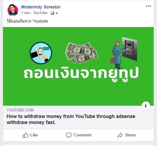 ตัวอย่างการแชร์วิดีโอ - Youtube Marketing